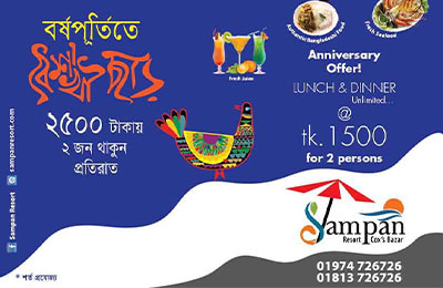 boisakhi anniversary offer by sampan resort in cox's bazar 2018